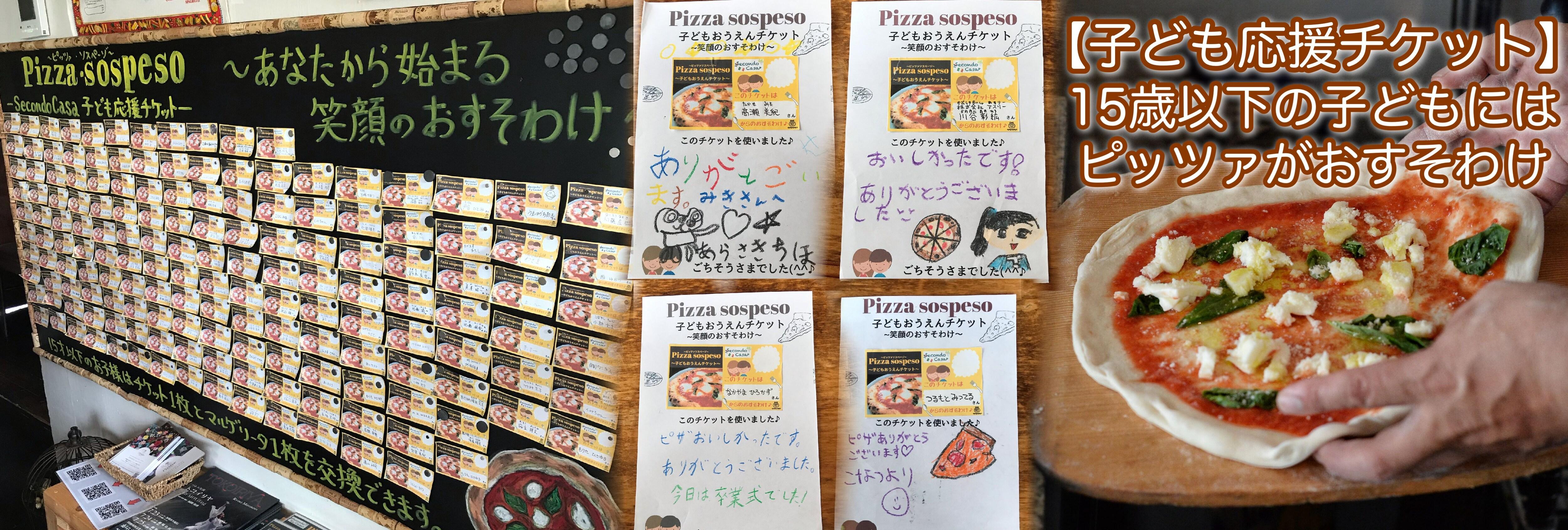 沖縄県浦添市の本格イタリアン『SecondoCasa/セコンドカーサ』